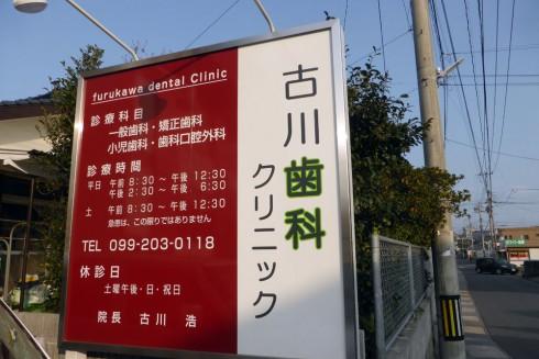 古川歯科クリニック