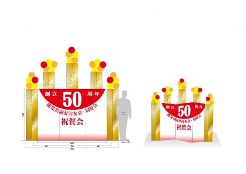設計同友会_創立50周年会場設営3