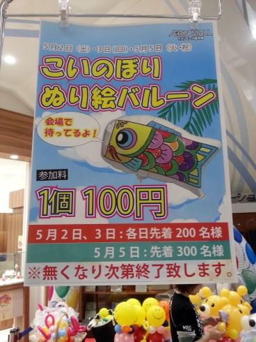 バルーン鯉のぼり