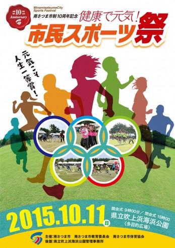 南さつま市市民スポーツ祭