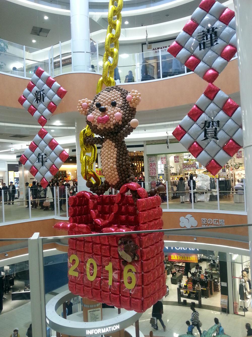 monkey balloon