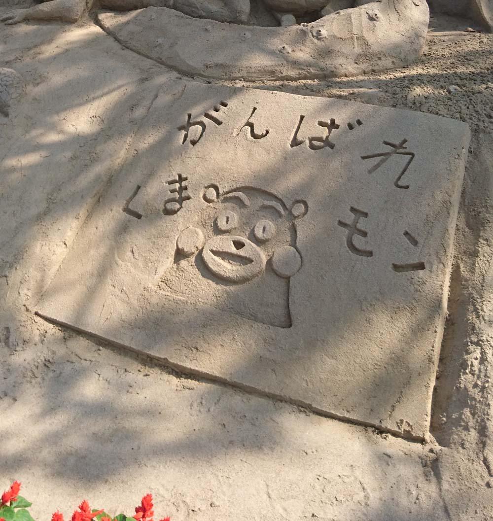 くまモン砂の彫刻