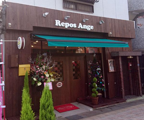 Repos Ange / ルポ・アンジェさんリニューアル