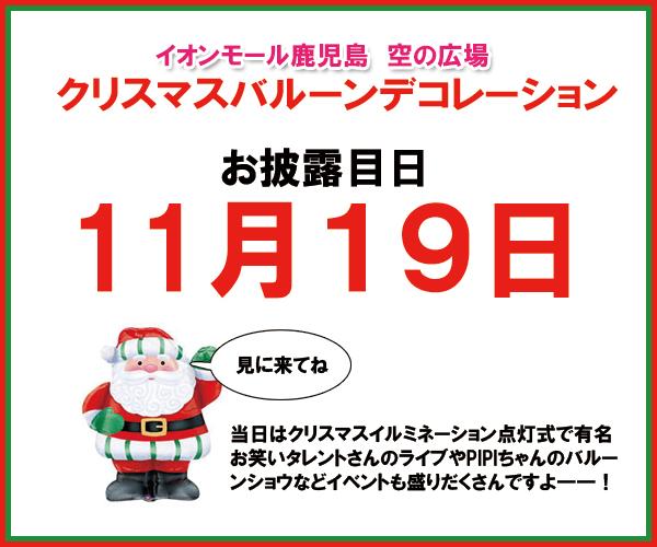 イオンクリスマス11/19公開