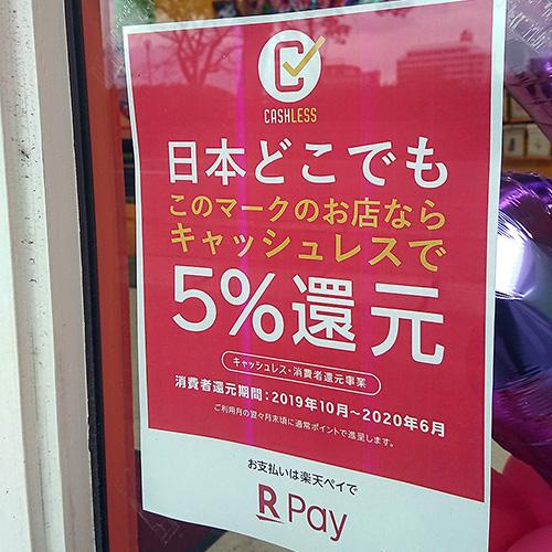 キャッシュレスで5%還元