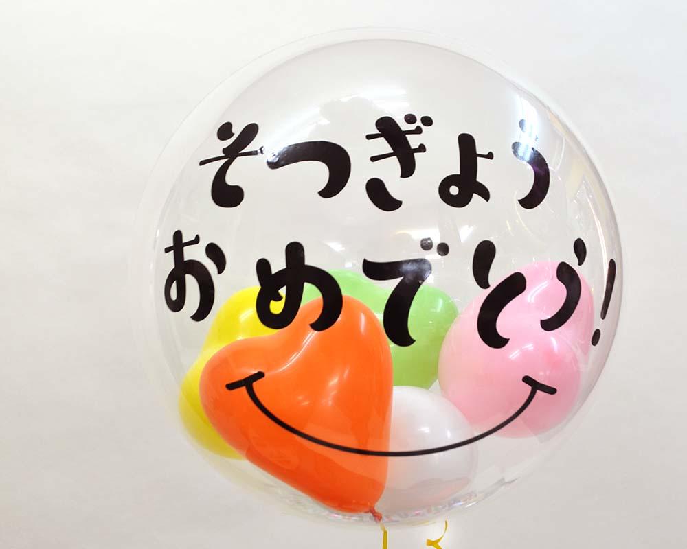 笑顔メッセージ