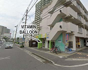 ビタミンバルーン外観
