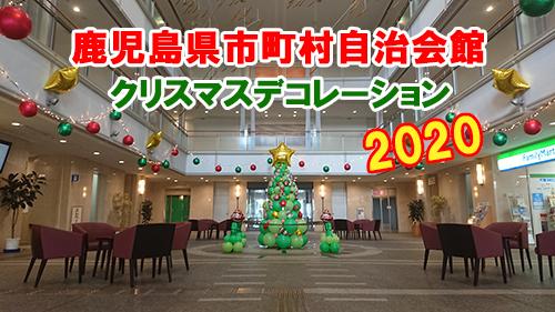 鹿児島市町村自治会館様 クリスマス装飾2020