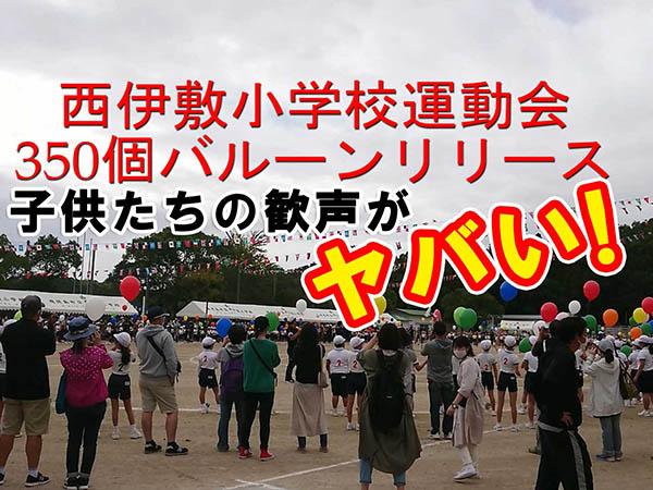 西伊敷小学校運動会バルーンリリース(動画)